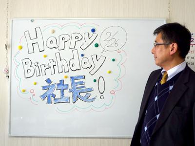 社長誕生日おめでとうございます