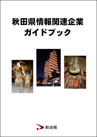 秋田県情報関連企業ガイドブック表紙
