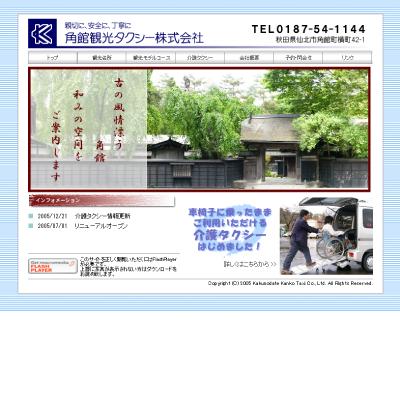 角館観光タクシー株式会社