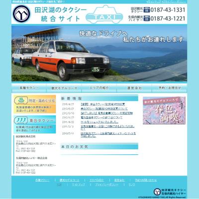 田沢湖のタクシー総合サイト