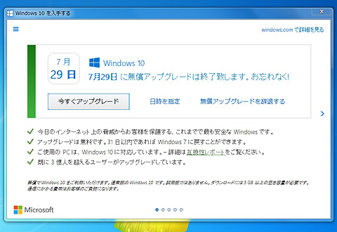 Windows10無償アップグレード画面