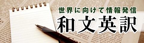 和文英訳のページを追加しました