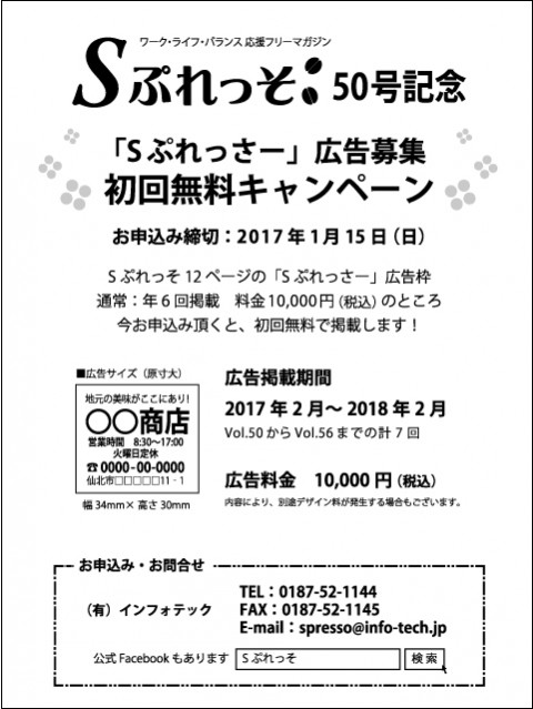 Sぷれっさー広告