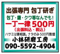 小林研磨工房様_広告