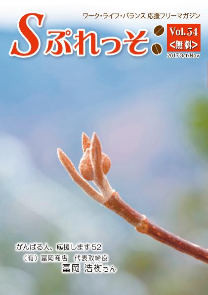 SぷれっそVol.54表紙
