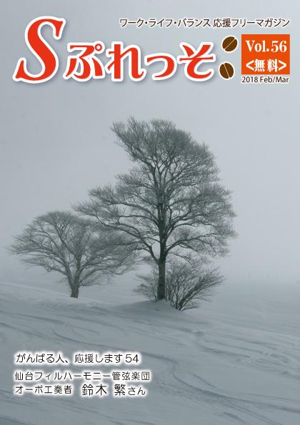 フリーマガジン「Sぷれっそ」Vol.56