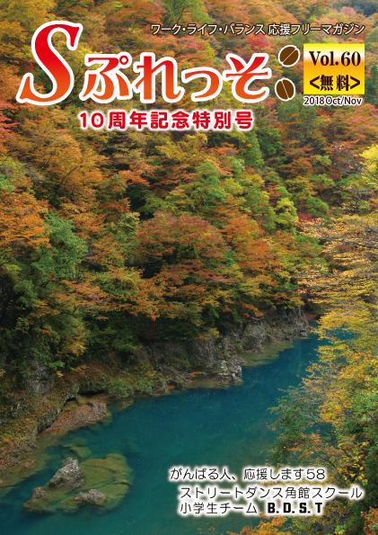 フリーマガジン「Sぷれっそ」Vol.60