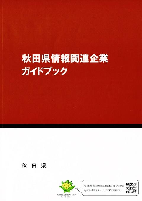 秋田県情報関連企業ガイドブック(平成30年10月改訂版)に掲載して頂きました