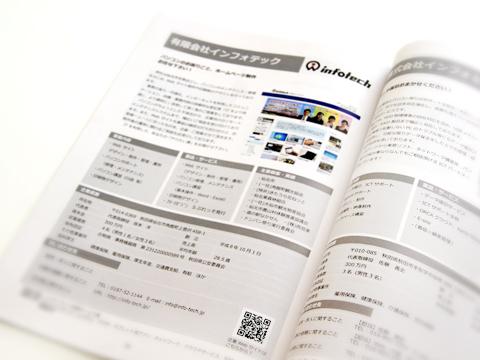秋田県情報関連企業ガイドブック中