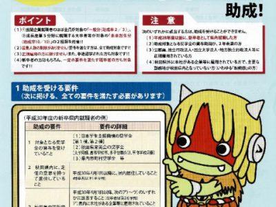 秋田県内就職者向け奨学金返還助成