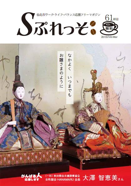 フリーマガジン「Sぷれっそ」Vol.61