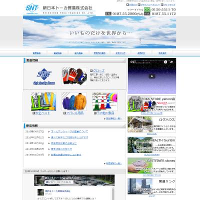 新日本トーカ貿易株式会社