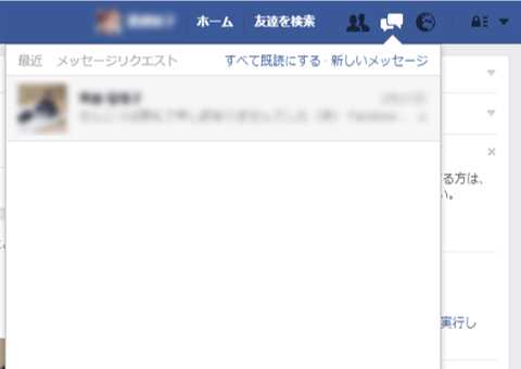 fb-message4
