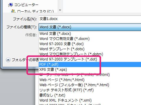WordデータをPDFに変換5