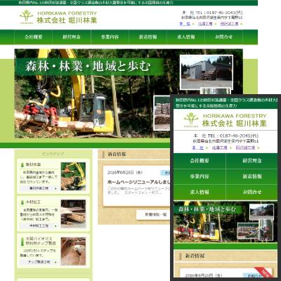 株式会社堀川林業様ホームページ