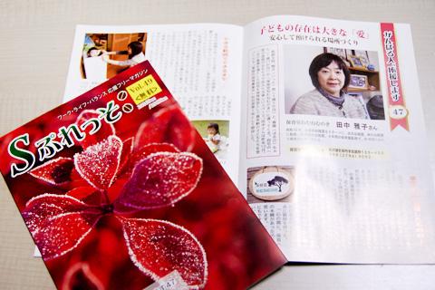 フリーマガジン「Sぷれっそ」Vol.49