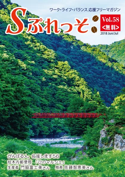 フリーマガジン「Sぷれっそ」のVol.58