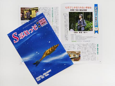 フリーマガジン「Sぷれっそ」Vol.59