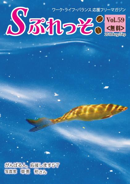 フリーマガジン「Sぷれっそ」Vol.59 表紙