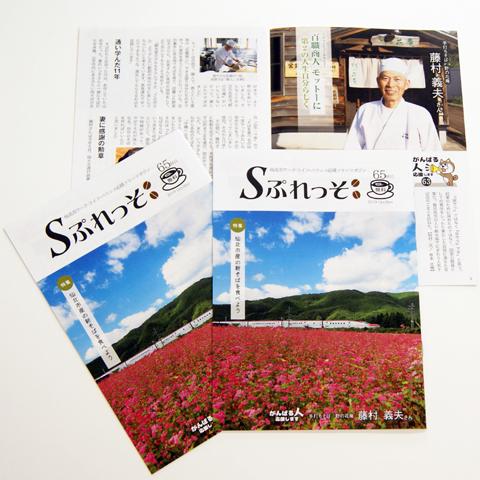 フリーマガジン「Sぷれっそ」Vol.65
