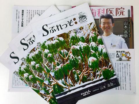フリーマガジン「Sぷれっそ」Vol.67