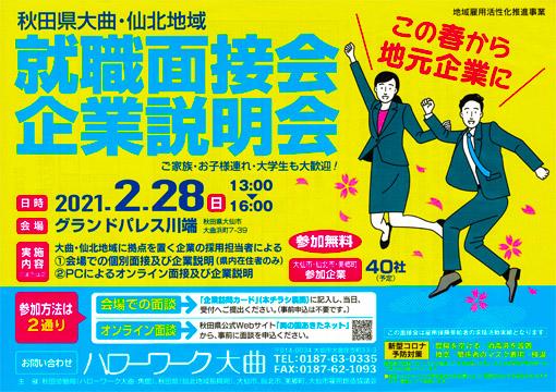 【2月28日】大曲・仙北地域 就職面接会/企業説明会に参加します