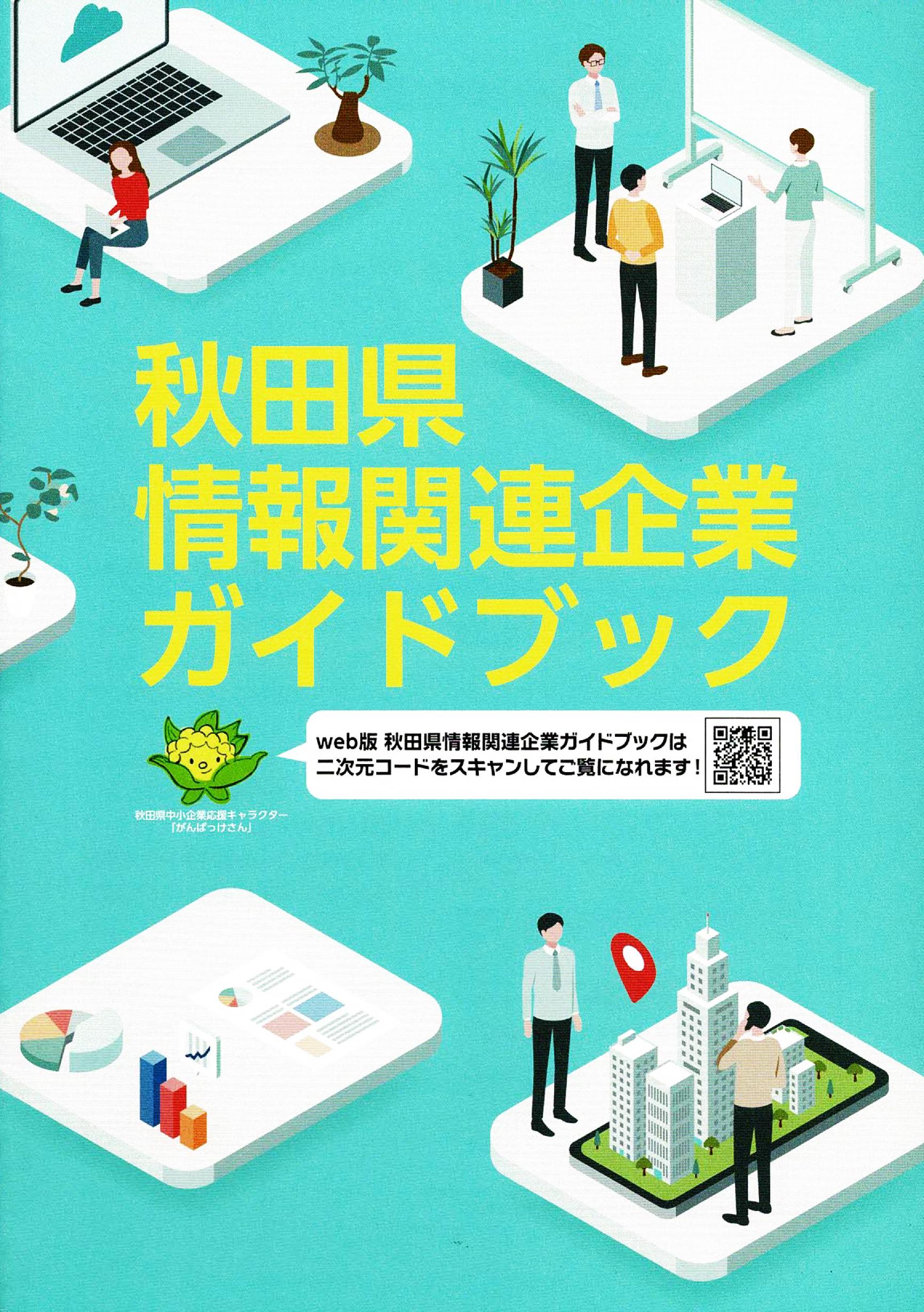 秋田県情報関連企業ガイドブック(令和3年10月改訂版)が発行されました